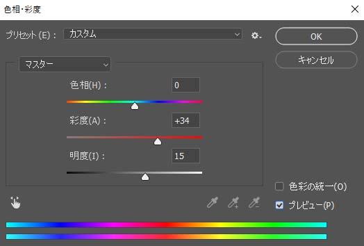彩度と明度を調整する