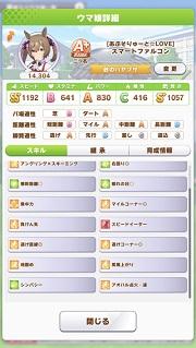 スマートファルコンのステータス02